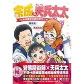 宗成與天兵太太 台灣漫畫家夫妻的育兒日常