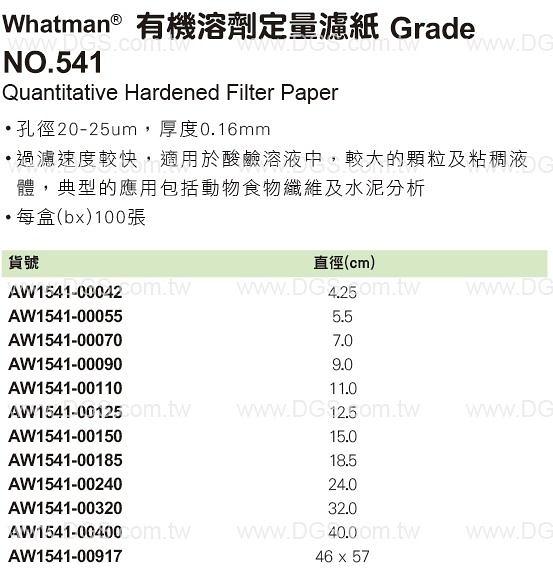《Whatman?》有機溶劑定量濾紙 Grade NO.541 Quantitative Hardened Filter Paper