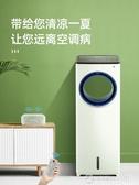 榮事達空調扇制冷風扇家用宿舍加水冷氣單冷風機行動小型空調神器    (圖拉斯)