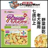 *King Wang*日本Doggyman《7歲以上老犬專用野菜餅乾》140g//補貨中