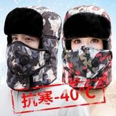 防風面罩冬季男女士雷鋒帽子防風寒騎行帽防凍面罩保暖冬天東北戶外護耳帽新年禮物