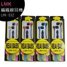 LMK LMK-032編織線材入耳式可通話線控耳機APPLE/Iphone/Android手機適用