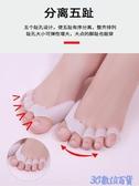 硅膠分趾器大母腳趾頭拇指外翻矯正器男女士大腳骨小腳趾可以穿鞋 快速出貨