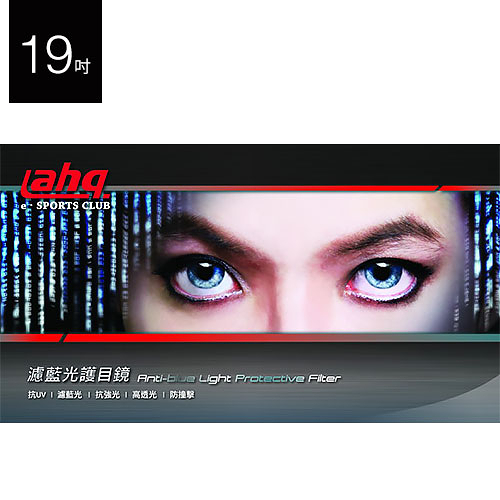 AHQ 競酷數位 19吋 濾藍光 液晶螢幕 護目鏡