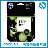 HP 934XL高容量 黑色 原廠墨水匣 C2P23AA 原裝墨水匣 墨水匣 印表機墨水匣