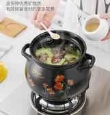 一壺百飲耐高溫砂鍋陶瓷燉湯煲小沙鍋明火煮粥燉鍋家用燃氣煲湯鍋