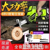 新北現貨48VF鋰電往復鋸 充電往復鋸 電動馬刀鋸 手持電鋸 電動軍刀鋸 伐木鋸