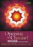 (二手書)開放通靈:如何連結你的指導靈