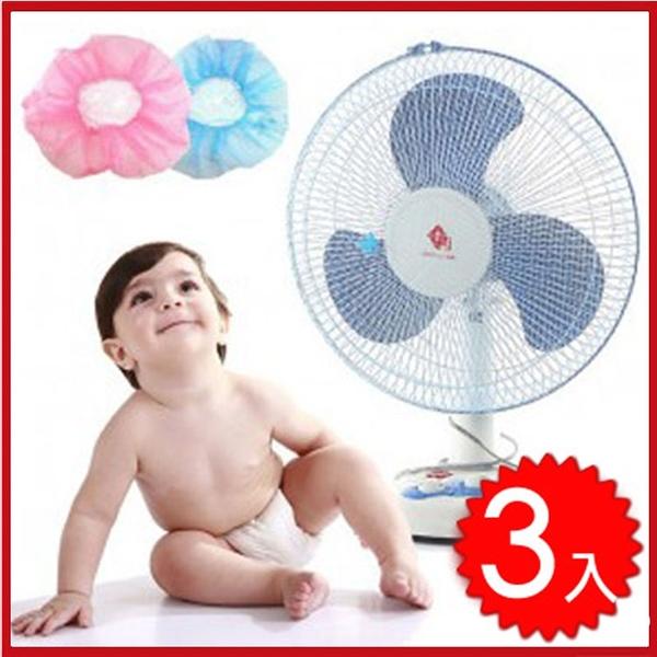 (特價出清) 兒童安全網狀風扇罩3入 顏色隨機【AE04066-3】99愛買小舖