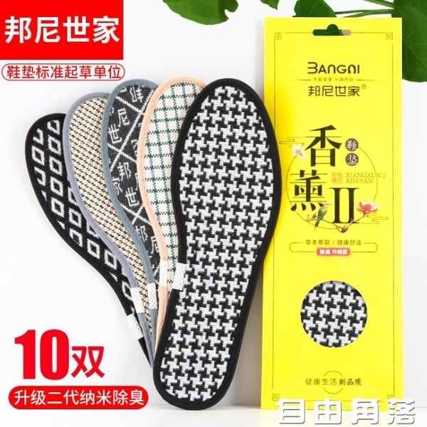 防臭鞋墊男女吸汗除臭留香軟底舒適透氣運動減震超軟加厚皮鞋夏季 自由角落