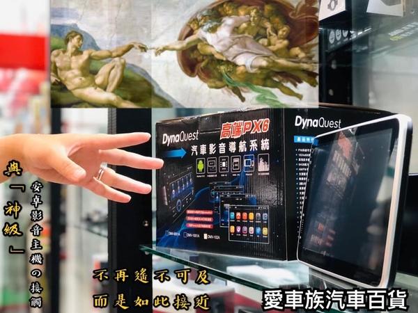 【愛車族】DynaQuest DMV-102A 10.1吋 安卓多媒體主機 PX6