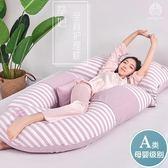 孕婦枕護腰側睡枕孕期睡覺用品靠枕多功能G型托腹抱枕頭 NMS 露露日記