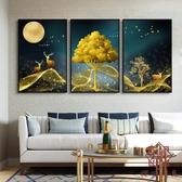 3幅 客廳裝飾畫北歐餐廳三聯畫壁畫簡約輕奢掛畫【櫻田川島】