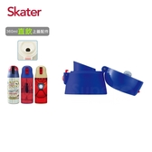 Skater 直飲不鏽鋼保溫瓶(360ml)上蓋-深藍[衛立兒生活館]