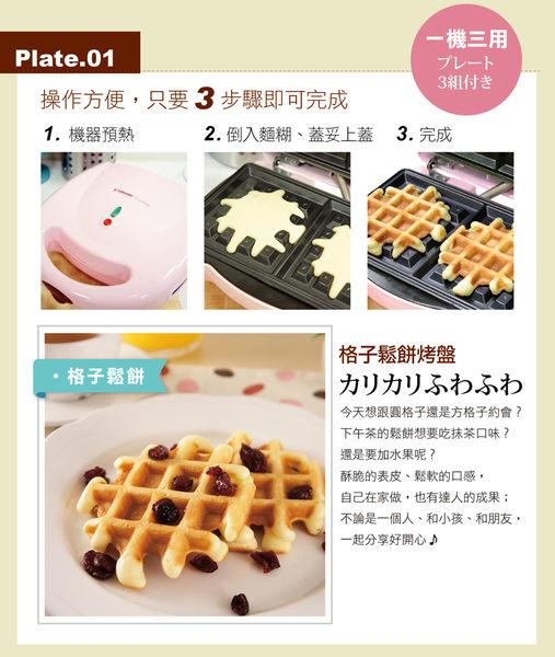 YAMASAKI 山崎家電三合一多功能鬆餅機 SK-0053
