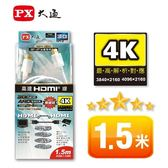 PX大通 HDMI傳輸線 HDMI-1.5MW 1.5米 白