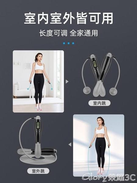【榮耀3C】無線跳繩 跳繩計數器無繩健身繩減肥運動燃脂室內負重專業繩子中考無線