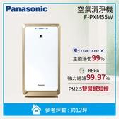 【結帳再折+分期0利率】Panasonic 國際牌 nanoe 空氣清淨機 F-PXM55W 12坪適用 香檳金色