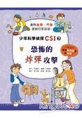 少年科學偵探CSI7:恐怖的炸彈攻擊
