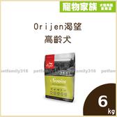 寵物家族-【活動促銷85折】Orijen渴望高齡犬養生樂活配方6kg