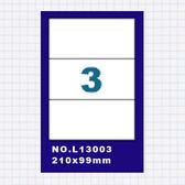 (5包)OGI A4標籤貼紙1欄3列/50張入 四邊直角 雷射.噴墨.點距陣各式列表機專用 標籤貼紙No.L13003