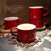 歐式創意紅色咖啡杯奶茶杯 簡約陶瓷馬克杯子喝水杯 【萬聖節八五折鉅惠】