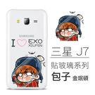 [Samsung J7 2015版] 貼...