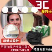 【精選組合】4燈泡LED補光燈+加厚活性碳口罩(一盒50入) 口罩 加厚 無線 便攜 方便