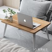 床上電腦桌筆記本電腦桌折疊桌學生宿舍懶人學習桌小書桌花間公主igo