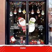 圣誕節裝飾品花環貼紙店鋪節日場景裝扮布置小禮物掛件圣誕樹裝飾 設計師生活百貨