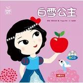 世界童話繪本:白雪公主(附CD)