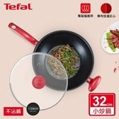 【南紡購物中心】Tefal法國特福 美食家系列32CM不沾炒鍋加蓋(電磁爐適用)