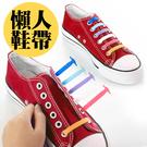 《布布童鞋》免綁鞋帶懶人鞋帶_兒童_男女成人(歐規30-37、37-45適用)