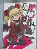 【書寶二手書T1/一般小說_HPH】魔界新娘!02-蝙蝠娘之血族 _阿智太郎