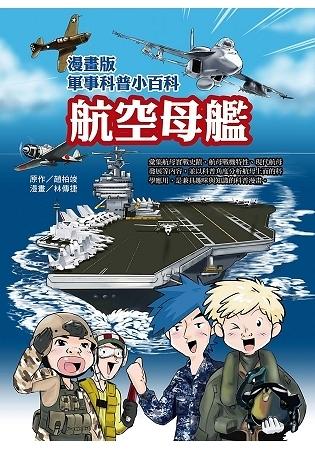 漫畫版軍事科普小百科 航空母艦篇