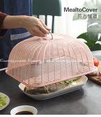 【長方菜罩】防蒼蠅飯菜蓋 食物餐罩 條紋網格罩 餐桌罩