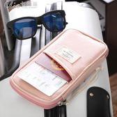 旅行護照包證件包出國旅遊證件袋機票夾護照套多功能證件卡收納袋「七色堇」