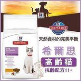 【行銷活動75折】*WANG*希爾思《高齡貓抗齡配方11+》15.5磅 【1464】