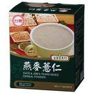 【加購品】台糖沖調 燕麥薏仁 盒裝 x1盒(7包/盒)~奶素