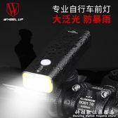 自行車燈車前燈夜騎強光山地車充電手電筒騎行裝備配件燈 igo科炫數位