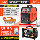 新能量315 400雙電壓220v 380v兩用自動家用小型全銅工業級電焊機 熊熊物語