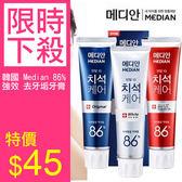 韓國 Median 86% 強效  去牙垢牙膏(120g) 皮諾丘劇中同款 朴信惠代言