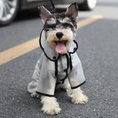 狗狗雨衣泰迪比熊雪納瑞小型犬雨傘小狗四腳柯基防水雨披寵物衣服【限時八五折】