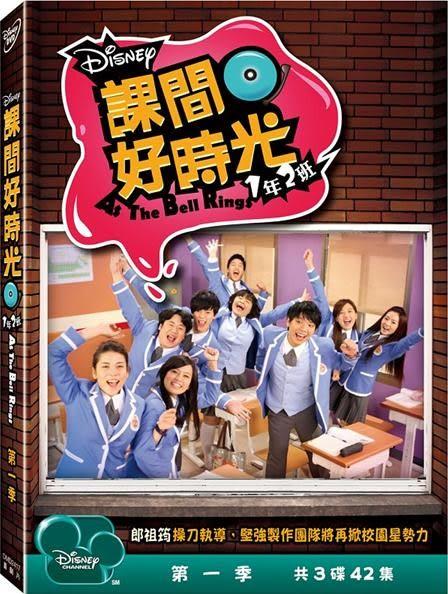 課間好時光 第一季 DVD 台劇 Disney (音樂影片購)