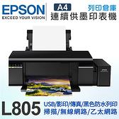 EPSON L805 Wi-Fi高速六色原廠連續供墨印表機 /適用T673100 / T673200 / T673300 / T673400