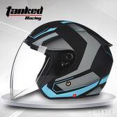 坦克頭盔半盔T536摩托車機車男女四季可拆洗選 js13096『Pink領袖衣社』