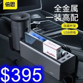 倍思 至臻金屬置物盒 汽車座椅收納儲物盒扶手箱 多功能手機架 車用水杯架 雙USB供電