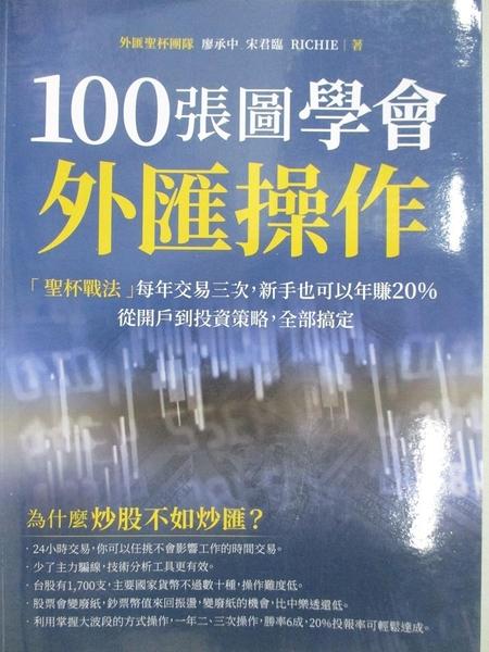 【書寶二手書T1/投資_KCW】100張圖學會外匯操作:「聖杯戰法」每年交易三次…