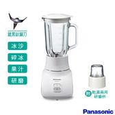 【國際牌Panasonic】1000ml果汁機 MX-GX1061