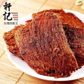 軒記-台灣肉乾王.蔥爆豬肉片(160g/包,共兩包)﹍愛食網
